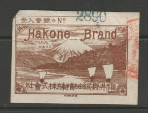 Japan Silk Inspection seal Revenue Fiscal Stamp 11-17-2 Mt Fuji
