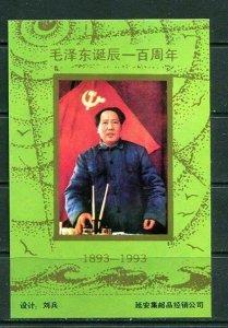 China  Sheet Mao Tse-tung Imperf MNH 7339