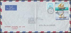 BAHRAIN 1979 airmail cover to New Zealand - Manama cds - nice franking.....55422