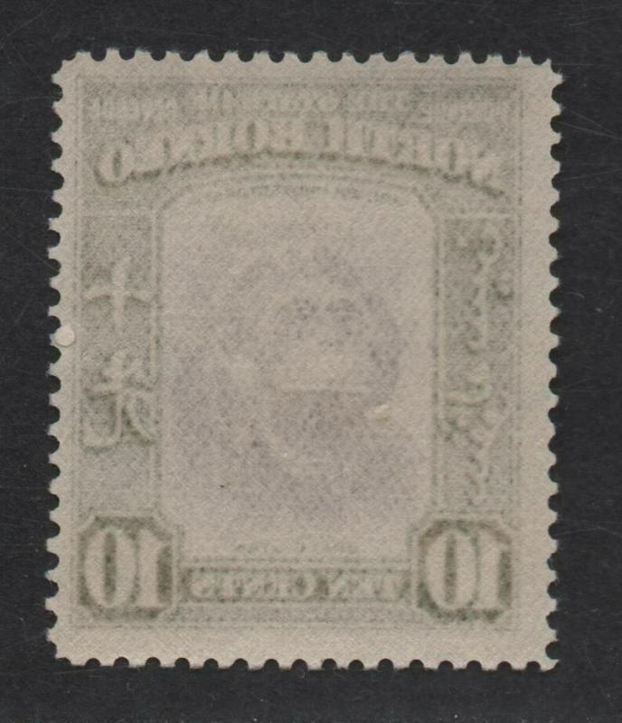$No. Borneo Sc#199 M/NH/VF, part set, Cv. $26