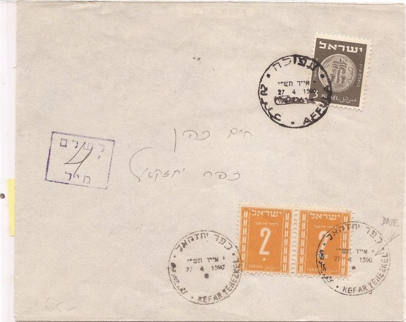 Israel Internal cover with 2m x 2 postage dues short paid, Kefar Yehezkel (bat)
