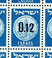 Israel 173 Judean Coin Issue MNH
