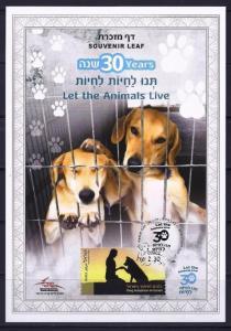 ISRAEL STAMP 2016 DOGS ADOPTION ATM LABEL SOUVENIR LEAF LET THE ANIMAL LIVE