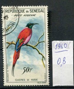 266163 SENEGAL 1960 year used stamp BIRD Guepier de Nubie