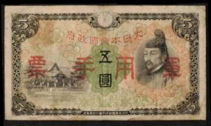 CHINA WW2 1938 5 Yen JAPAN MILITARY OCCUPATION BANKNOTE PAPER MONEY KP M25a