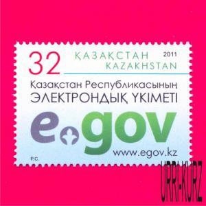 KAZAKHSTAN 2011 Electronic Government egov.kz Internet Web-Site 1v Mi740 MNH