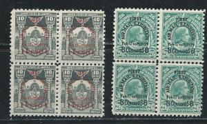 Philippines C57-8 1939 Air Mail Exhibit set BLOCK of 4 MNH