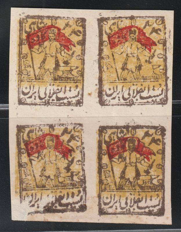 Persian stamp, Persi# DGN5, mint, block of 4,The Gilan Rebellion Issue, 24ch,