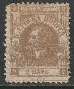 Serbia 1866 Sc 8 MH