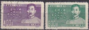 China (PRC) #122-3  F-VF Used   Reprints(Z7916)