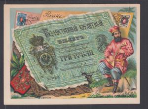 Bognard, Paris #6 circa 1900 Stamps & Banknotes of Russia Card