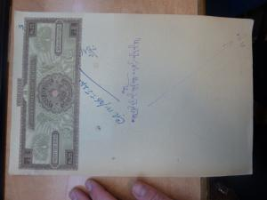 Burma KGV 25R Court Fee Document 1926 (date on back) (17bei)