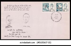 INDIA - 1991 MAHADEVI VERMA & JAYSHANKAR PRASAD FAMOUS INDIAN FDC - B1