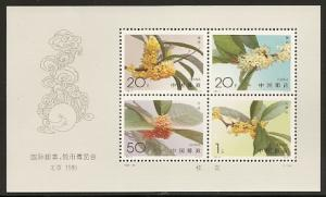 China PRC 2563-6 NOTE 1995 Flowers s.s. NH