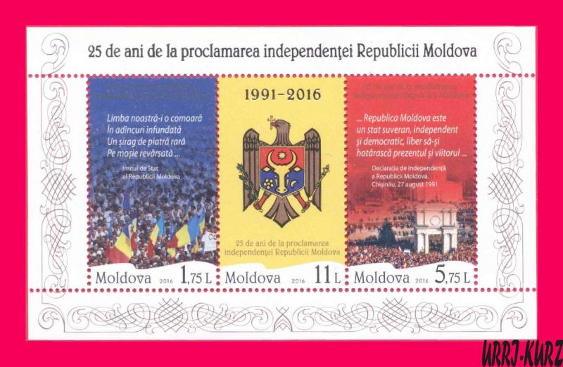 MOLDOVA 2016 National State Symbols Flag & Coat of Arms Independence 25 Ann s-s