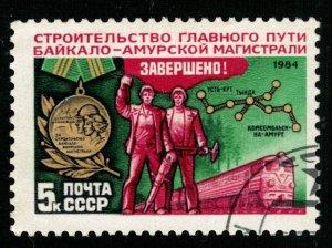 Post USSR, 5 kop, 1984 (T-6933)