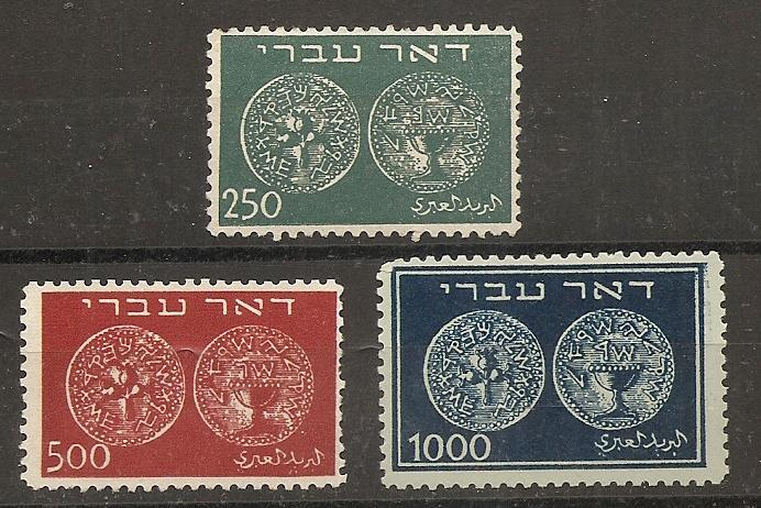Israel 7-9 1948 Coins PERF COUNTERFEITS (a)