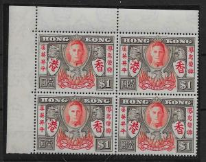 HONG KONG SG170a 1946 $1 VICTORY ONE WITH EXTRA STROKE VAR IN BLK 4 MNH