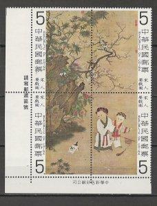 COLLECTION LOT # 4329 CHINA #2147 1979 CV+$14