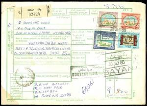 EDW1949SELL : KUWAIT 1988 Registered Custom Form to India.
