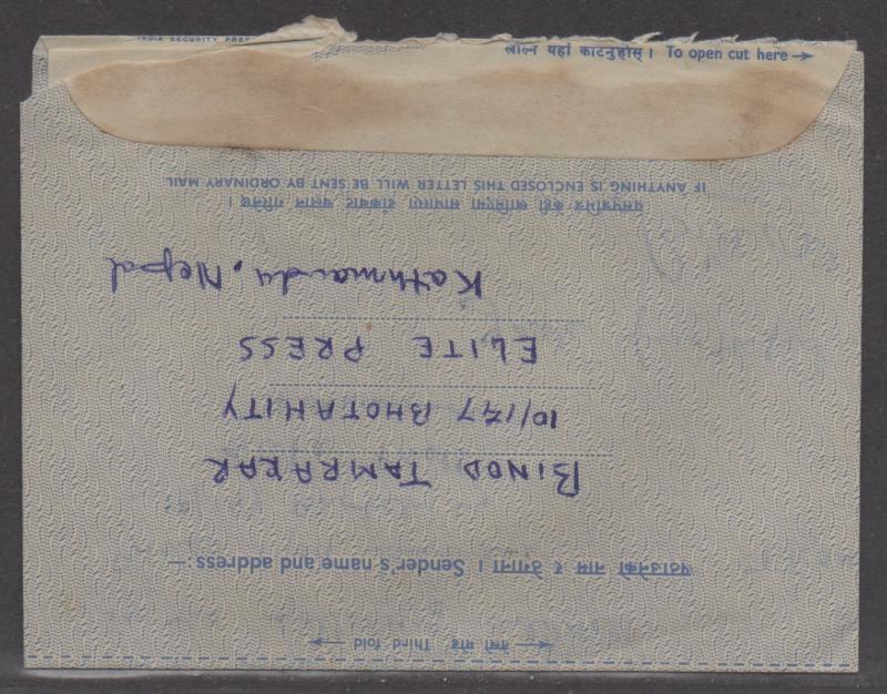 **Nepal Air Mail Aerogramme, H&G# 6a To New York, USA
