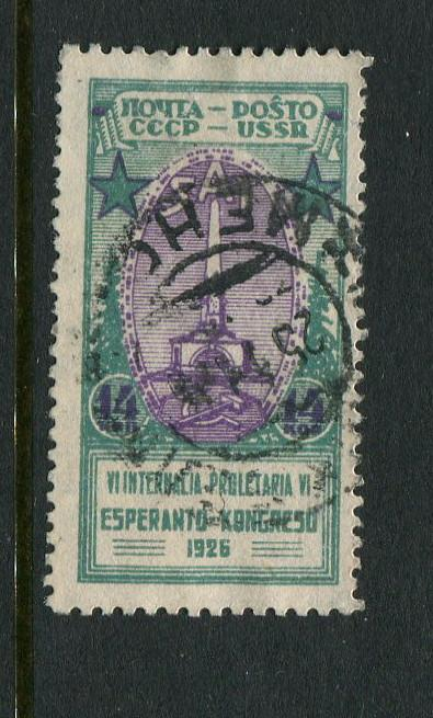 Russia #348 Used