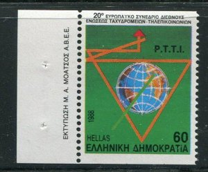 Greece #1631a MNH