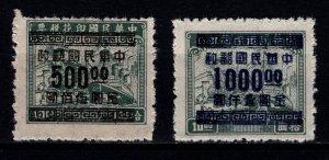 China 1949 Liner, Train and Aero, Gold Yuan Surch, invert key, Part Set [Unused]