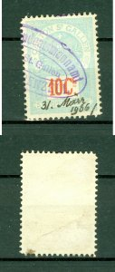 Switzerland  1896. St. Canton Gallen. Revenue,Stempelmarke, 10 C. Cancel.