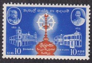 Ceylon # 359, Privena University, NH