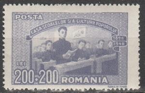 Romania #B349  MNH F-VF (V3802)