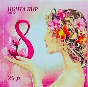 Stamps of Ukraine (Local) 2017 .-- March 8. Women's holiday.