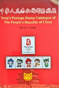 YANG'S POSTAGE STAMP CATALOGUE of PEOPLE'S REPUBLIC OF CHINA 14th Ed. 1949-2006