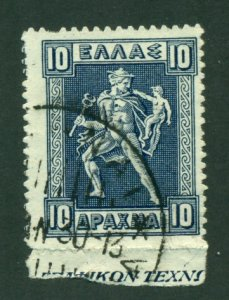 Greece 1911 #212a U** SCV(2020)=$125.00