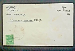 Envelope In Nepali Cancelled And Stamped