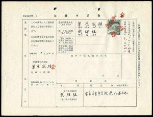 rk21 Ryukyu Islands Revenue, Scott #R28 $10 green on original document