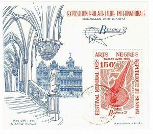Senegal 364 Used S/S (SCV $3.00)