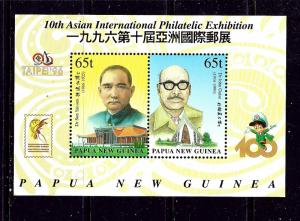 Papua New Guinea 906 MNH 1996 Asian Intl Philatelic Exhibition S/S
