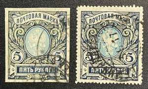 RUSSIA #108 ??? and #133 ??? Type A13 (c1906-1917 ???) No WM / P13.5 [RUS5.1.3]
