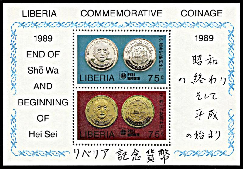 Liberia MNH S/S 1147 New Coinage Overprint Hirohito SCV 4.50