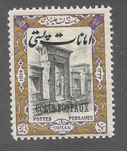 Iran Scott # Q32 Mint 1t Parcel Post Stamp 2013 CV $10.00