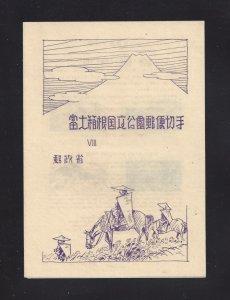 Japan 463, Fuji-Hakone Ntl Park (MNH with small spot missing gum, with folder)