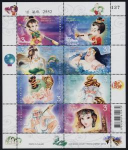 Thailand 2398 MNH Art, Children's Day, Music