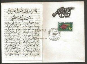 1960 Boy Scout Pakistan Kim's Gun FD souvenir folder