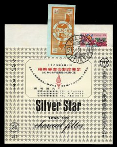 rk38 Ryukyu Islands Revenue, tobacco tax on 1970 cigarette wrapper