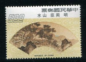 China #1893 MNH