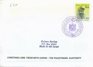 PALESTINIAN AUTHORITY 1996 CHRISTMAS FROM BETHLEHEM COVER ARAFAT STAMP