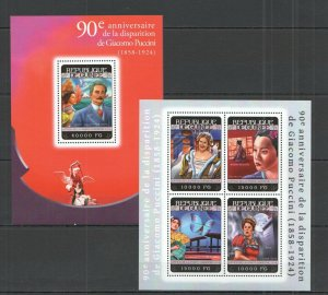 ST787 2014 GUINEA MUSIC GREAT COMPOSERS GIACOMO PUCCINI KB+BL MNH STAMPS