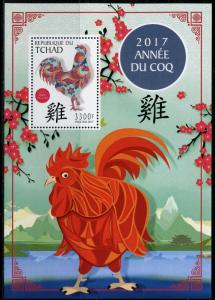 CHAD  2017 YEAR OF THE ROOSTER SOUVENIR  SHEET MINT NH
