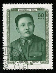 Mongolia, 60 Menge (4113-Т)
